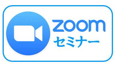 zoomセミナー.png
